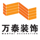 淄博万泰装饰公司的个人主页