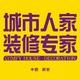 西安城市人家装修公司的个人主页