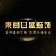 重庆东易日盛装饰的个人主页