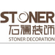 上海石澜装饰的个人主页