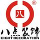 深圳市八点装饰设计工程有限公司的个人主页