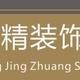 湛江市鼎精装饰工程有限公司的个人主页