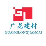 广州市天河区员村广龙建材经营部的个人主页