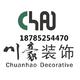 贵阳川豪装饰公司的个人主页