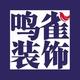 哈尔滨鸣雀装饰公司的个人主页