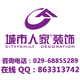 西安城市人家02968879963的个人主页