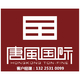 济南香港唐风别墅装修的个人主页