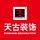 重庆天古装饰的个人主页