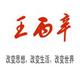 室内设计师王丙辛的个人主页