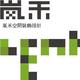 杭州岚禾室内装饰有限公司的个人主页