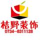 衡阳市桔野装饰设计工程有限公司的个人主页