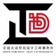TTD正品天成空间设计事务所的个人主页