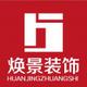 广州市焕景装饰设计的个人主页