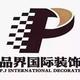 北京品界装饰有限公司重庆分公司的个人主页
