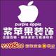 陕西紫苹果装饰公司的个人主页