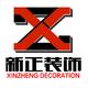 广州新正装饰的个人主页