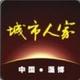 淄博城市人家在线的个人主页