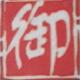 廣州御工装饰有限公司的个人主页