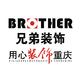 重庆兄弟装饰工程有限公司的个人主页