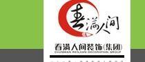 东莞市春满人间装饰有限公司唐山分公司