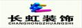 沧州市长虹装饰装修工程有限公司