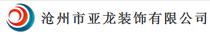沧州市亚龙装饰有限公司