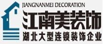 江南美装饰设计工程有限公司