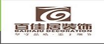 北京百佳居装饰有限公司广西分公司