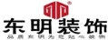 芜湖市东明装饰工程有限公司