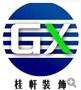 广州桂轩装饰设计有限公司