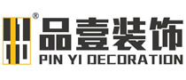 广州市品壹装饰设计有限公司