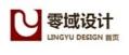 上海零域装饰设计有限公司
