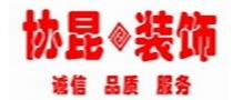 昆山协昆装饰设计工程有限公司