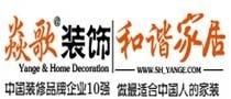 上海焱歌建筑装潢工程有限公司