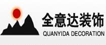 北京全意达装饰有限公司