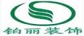 深圳市铂丽装饰设计工程有限公司