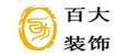 天津百大装饰设计有限公司