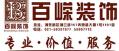 上海百嵘建筑装饰有限公司