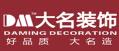 广州市大名装饰工程有限公司