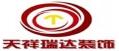 北京天祥瑞达建筑装饰有限责任公司