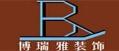 深圳博瑞雅装饰设计工程有限公司