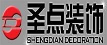 北京圣点世纪装饰工程有限公司