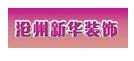 沧州市新华装饰有限公司