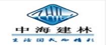 中海建林(北京)装饰工程有限责任公司