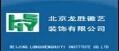 北京龙胜徽艺装饰有限公司