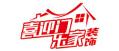 广州喜迎门装饰设计工程有限公司