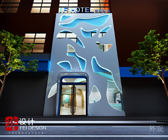 主题酒店设计作品——铜仁...