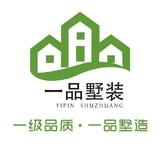 萍乡一品墅装饰设计有限公司