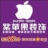 西安紫苹果装饰公司-029-85568296